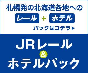 北海道JRサービス