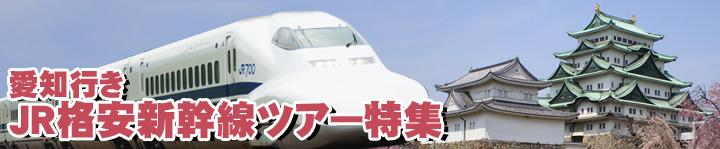 愛知行きJR格安新幹線ツアー特集