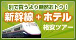 JR新幹線 格安ツアー特集