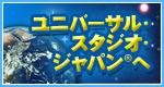 ユニバーサル・スタジオ・ジャパン®特集