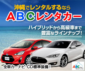ABCレンタカー